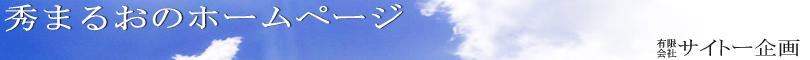 秀まるおのホームページ