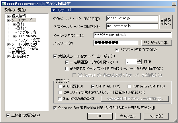 メールサーバー設定ページ