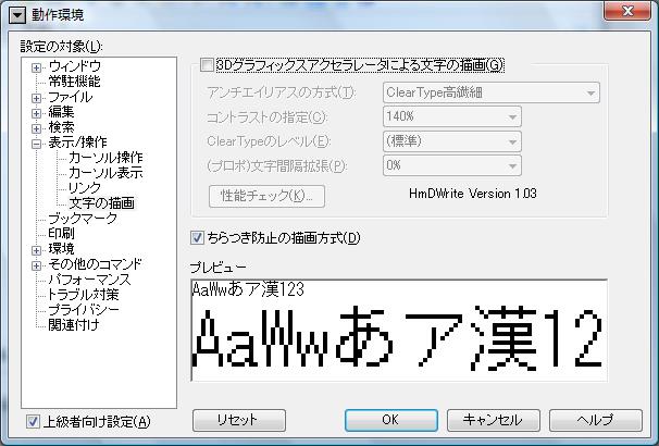 DirectWriteの設定項目