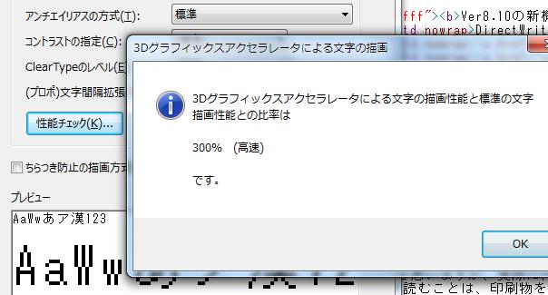 DirectWriteを使った表示状態