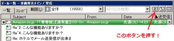 簡単メールアドレス検索のボタン