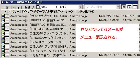簡単メールアドレス検索のメニュー