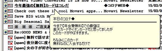 メール本文のツールチップ表示