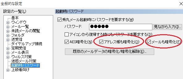アカウント毎設定の自動設定