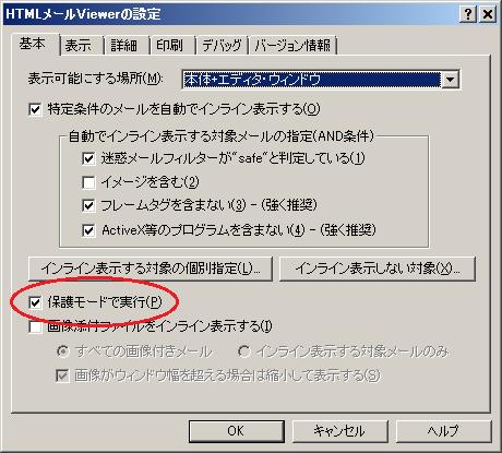 HTMLメールViewerの設定