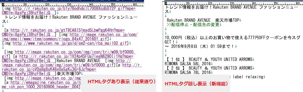 HTMLタグ隠し表示