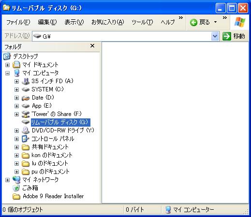 USBメモリの接続