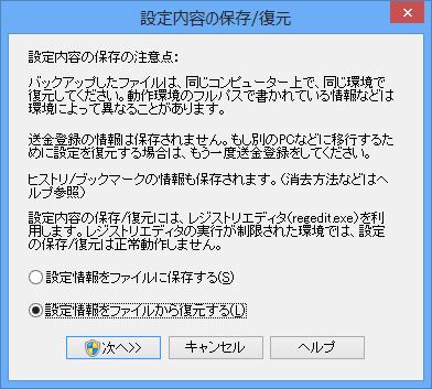 秀丸エディタの設定内容の復元ダイアログ