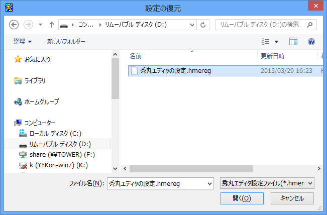 復元用ファイルの選択