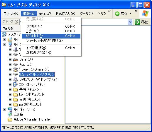 メールデータをリムーバブルディスクにコピー