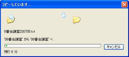 コピー進捗ダイアログ