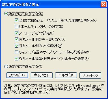 秀丸メールの設定内容の保存ダイアログ