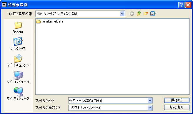 保存先フォルダとファイル名の設定