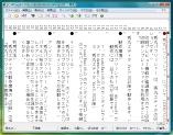 縦書き編集モードの秀丸エディタ