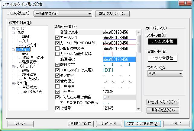 ファイルタイプ別の設定ダイアログ