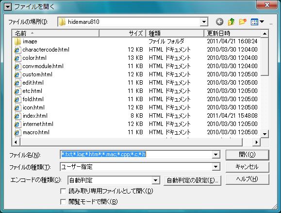 Windows95タイプの開くダイアログ