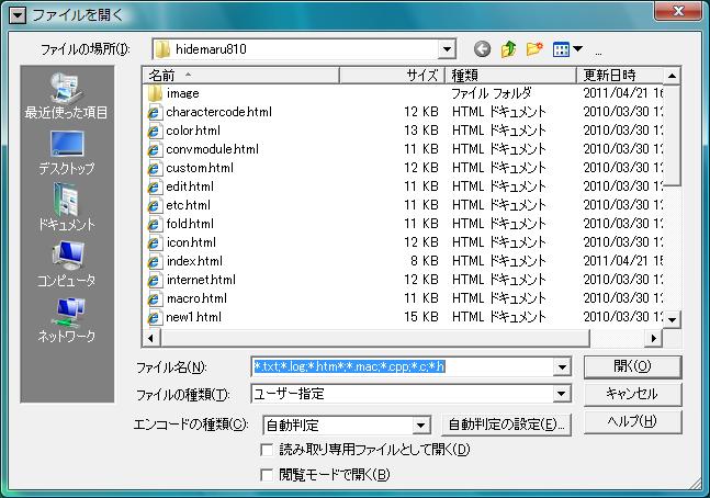 Windows2000タイプの開くダイアログ