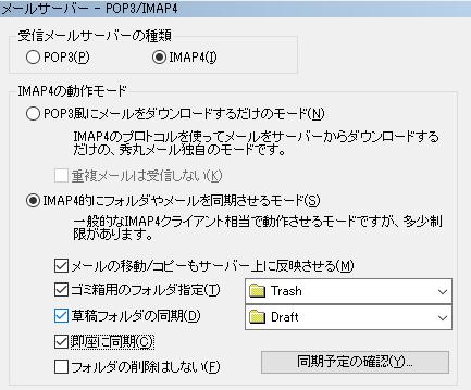 IMAP4関係の設定