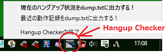 ハングアップチェッカーのアイコン+メニュー