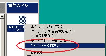 VirusTotalで検索コマンド