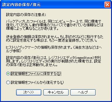 秀丸エディタの設定内容の保存ダイアログ