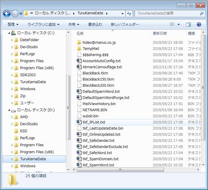 エクスプローラーでメールデータの保存先フォルダを選択