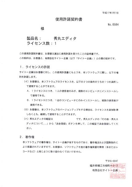 秀まるおのホームページ(サイト...
